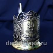 """Подстаканник латунный с чернением """"45 лет"""" ПС00903"""